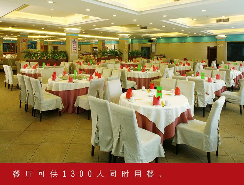餐厅可容纳1300人